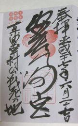 安居神社(安井神社)の御朱印