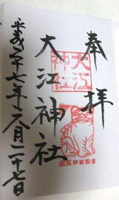 大江神社の御朱印