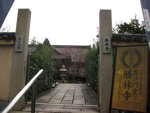 毘沙門堂 勝林寺