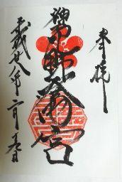 神戸北野天満神社の御朱印