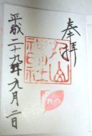 丸山神明社の御朱印