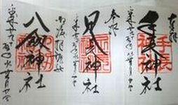 手長神社、八剱神社、足長神社の御朱印