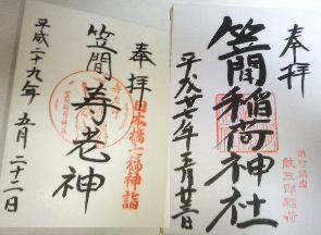 笠間稲荷神社 東京別社の御朱印