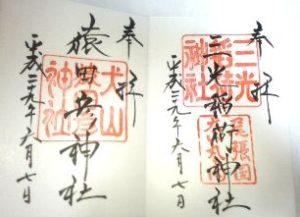 三光稲荷神社と猿田彦神社の御朱印