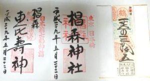 椙森神社の御朱印