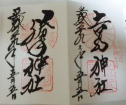 吉水神社と勝手神社の御朱印