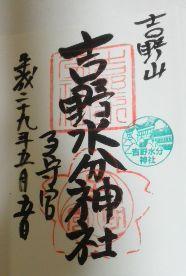 吉野水分神社の御朱印