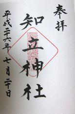 知立神社(池鯉鮒大明神)の御朱印