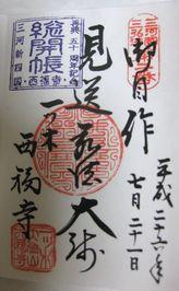 西福寺の御朱印