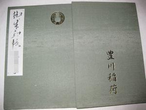 妙厳寺(豊川稲荷)の御朱印帳