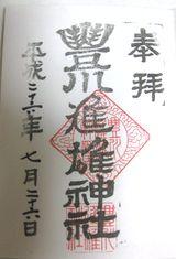 豊川進雄神社の御朱印