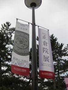 奈良国立博物館 正倉院展
