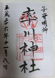 率川神社の御朱印