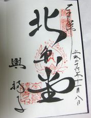 興福寺 北円堂の御朱印