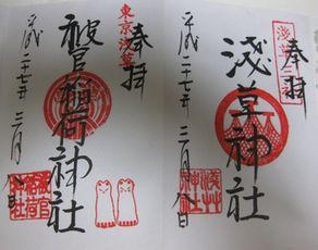 浅草神社(三社様)の御朱印・被官稲荷神社の御朱印