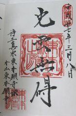 東本願寺の御朱印