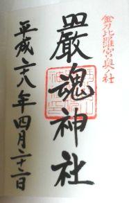 厳魂神社(奥社)の御朱印