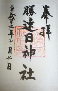 勝速日神社の御朱印
