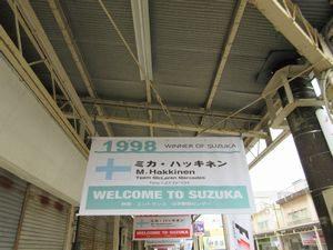 日本グランプリの優勝者のフラッグ