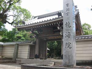 龍海院(是之字寺)