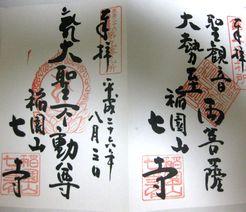長福寺(七寺)