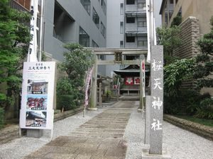 櫻天神社(桜天神社)