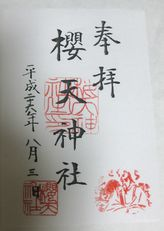 櫻天神社(桜天神社)の御朱印
