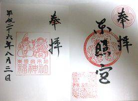 名古屋東照宮と福神社の御朱印