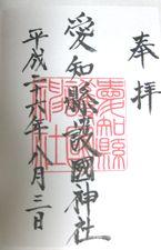 愛知縣護國神社の御朱印