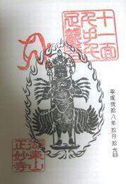 正妙寺の御朱印