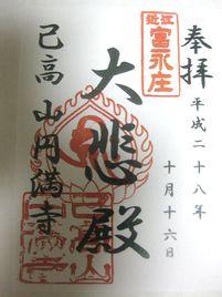 円満寺の御朱印