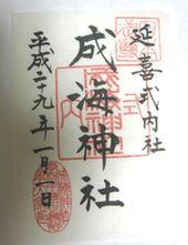 成海神社の御朱印
