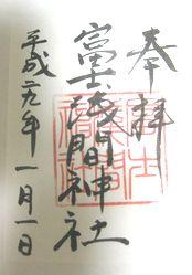 富士浅間神社の御朱印