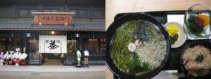 「伊藤久右衛門」で昼食