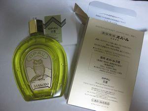 薬用オパール R-Ⅲ(美容液)