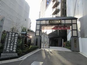 赤坂不動尊 (威徳寺)