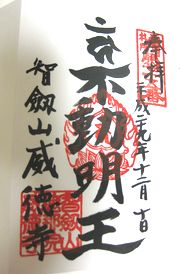 赤坂不動尊 (威徳寺)ン御朱印