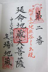 清浄寺(矢場地蔵)の御朱印