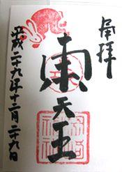 岡崎神社の御朱印