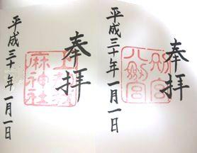 摂社 上知我麻神社と別宮八剣宮の御朱印
