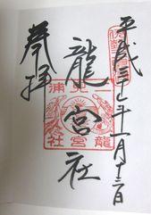 龍宮社の御朱印
