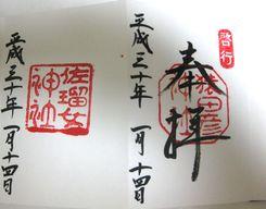 猿田彦神社と佐瑠女神社の御朱印