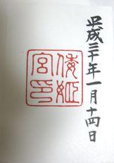 倭姫宮の御朱印