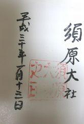 須原大社の御朱印
