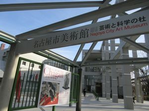 名古屋市美術館「シャガール展」
