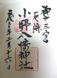 小野八幡神社の御朱印