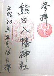 熊内八幡神社の御朱印