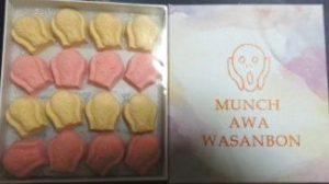 ムンク阿波和三盆糖