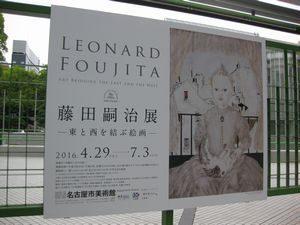 名古屋市美術館「藤田嗣治展~東と西を結ぶ絵画~」