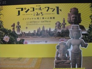 名古屋市博物館「アンコールワットへのみち~インドシナに咲く神々への楽園~」